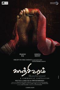 kanchivaram-poster